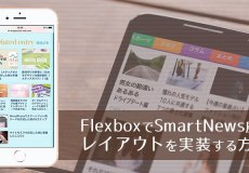 Flexboxでスマートニュース(SmartNews)風のレイアウトを実装する方法