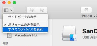 「ディスクユーティリティ」でSSDをフォーマット