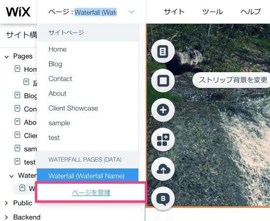 Wixで動的ページへの誘導リンク(リスト)を作成