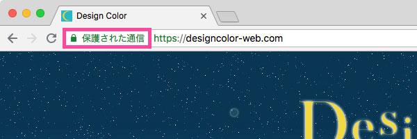 自分のサイトのSSLが再発行の対象かどうか確認する方法(Chrome)