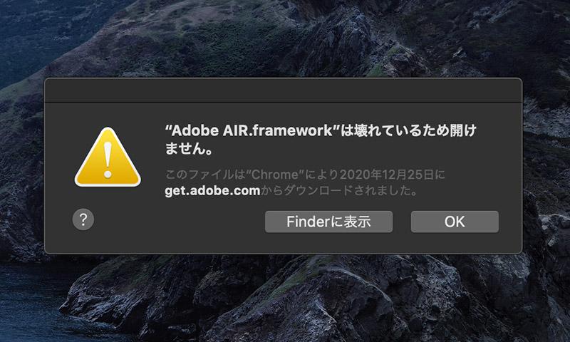 "Adobe AIR. framework""は壊れているため開けません"