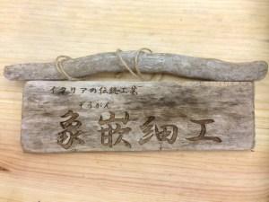 オリジナル看板 流木2