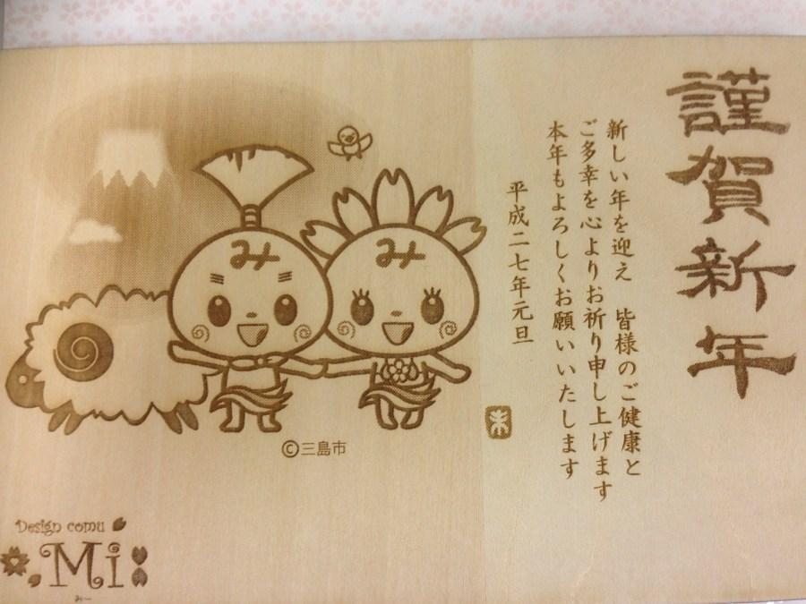 2015 みしまるくん みしまるこちゃん 木製年賀状1