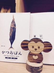 うめロク商店さん かつおぼん&Mi おさるさん1