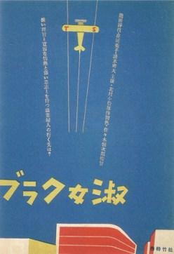 Anúncios em revistas para filmes Shukujo Clube, 1931
