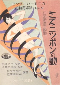 Songs of Miss_ Japão cover partituras de 1930