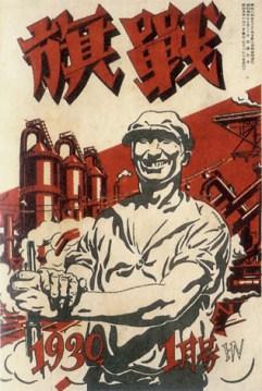 """Revista cover """"Senki"""" janeiro 1930"""