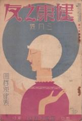 04-japan-magazine-cover