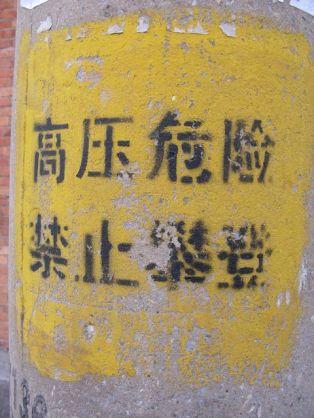 Jiansui, Yunnan