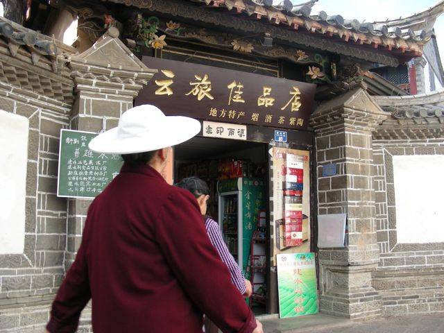 Une rue de Jianshui