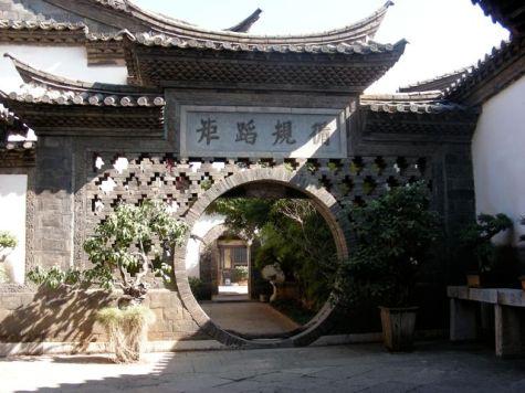 Une des portes circulaires de la maison de maître Zhu à Jianshui