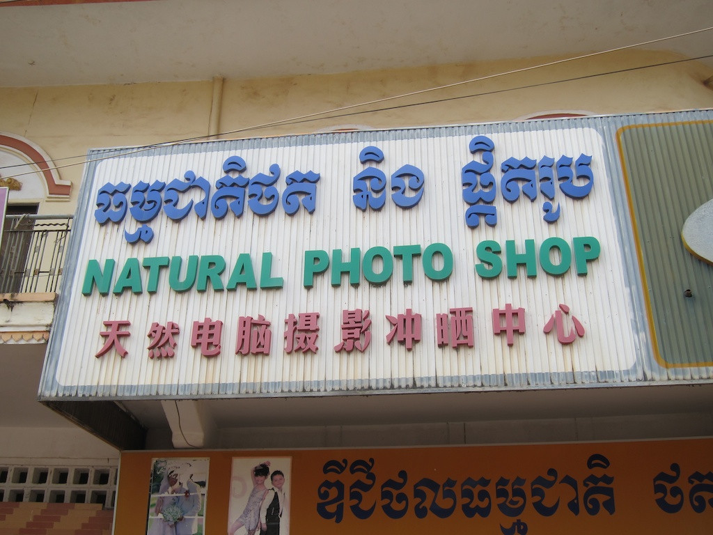 Natural photo shop, Kampot, Cambodge 753