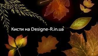 кисти для фотошоп листья