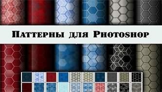 Подборка бесплатных паттернов для Photoshop
