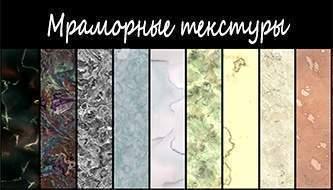 Подборка текстур на тему мрамор для ваших работ