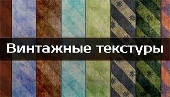 Подборка винтажных текстур высокого качества