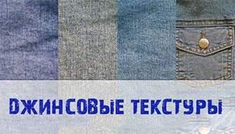 Коллекция высококачественных джинсовых текстур
