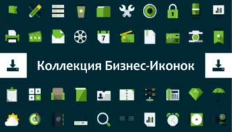 Бесплатная коллекция из 250 Бизнес иконок для дизайнеров
