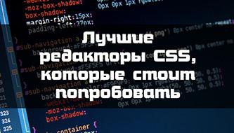 Лучшие редакторы CSS, которые стоит попробовать