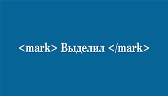 HTML5 элементы для лучшей семантики текста