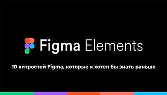 10 хитростей Figma, которые я хотел бы знать раньше