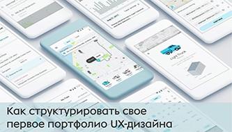Как структурировать свое первое портфолио UX-дизайна