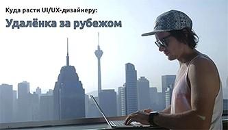 Куда расти UI/UX-дизайнеру: удалёнка за рубежом