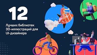 12 лучших библиотек 3D-иллюстраций для UI-дизайнера