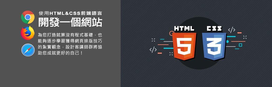 HTML、CSS開發網站教學線上好學校