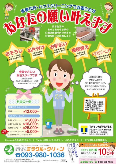 エアコン クリーニング 北九州