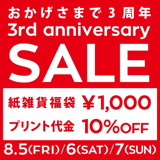 3rdsale2