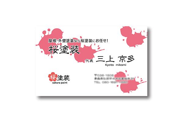 桜塗装様チラシ名刺