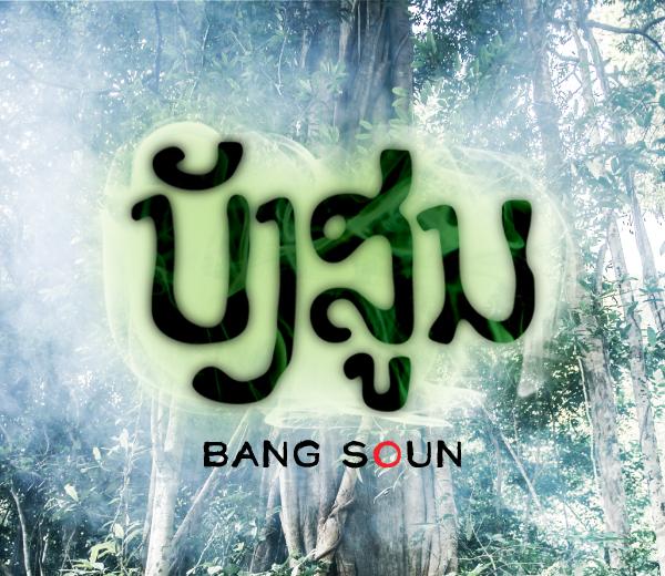 BANG SOUN