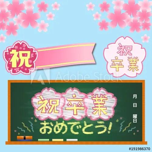 春、桜のイラスト、アイコン素材AdobeStock(Fotolia)