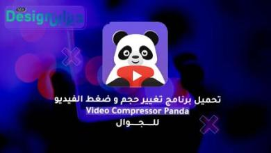 Photo of تحميل برنامج ضغط الفيديو وتقليل حجمه عربي Video Compressor Panda
