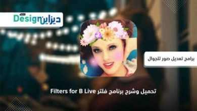 Photo of تحميل برنامج فلاتر سناب شات للايفون صانع الكولاج 2020 Filters for B Live