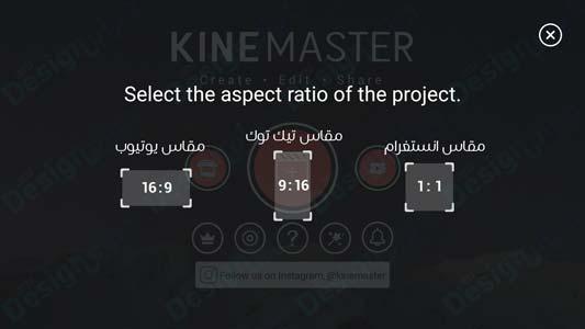 تحميل 2020 KineMaster PC