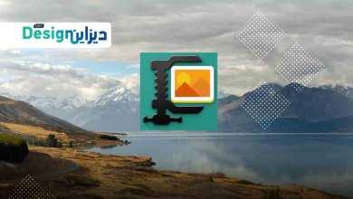 Photo of تحميل أفضل برنامج ضغط الصور JPG للكمبيوتر 2021 برنامج تصغير حجم الصور