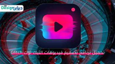 Photo of تحميل برنامج صانع الفيديو من الصور والاغاني للكمبيوتر مع تأثيرات تيك توك Glitch