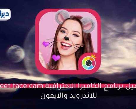 تحميل تطبيق فلتر سناب مكياج تغيير وتجميل الوجه Sweet Face Cam للاندرويد تصميم ميكس