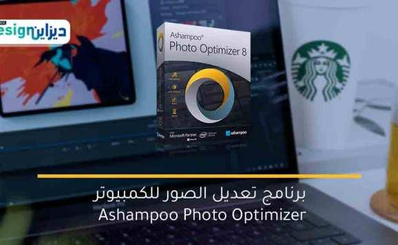 تحميل برنامج تعديل الصور وتجميلها للكمبيوتر Ashampoo Photo Optimizer