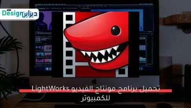 Photo of تحميل برنامج مونتاج للكمبيوتر للاجهزة الضعيفة LightWorks أحدث إصدار