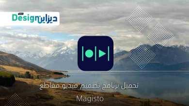 Photo of تنزيل برنامج تصميم فيديو للاندرويد بدون حقوق 2021 Magisto برابط مباشر