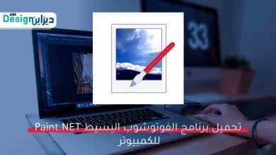 Photo of تحميل Paint.NET للكمبيوتر برنامج فوتوشوب بسيط احدث اصدار برابط مباشر