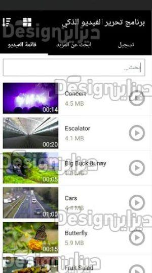 تحميل برنامج تحرير الفيديو الذكي للايفون احدث اصدار Smart Video Editor