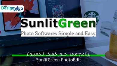 Photo of تحميل برنامج محرر الصور عربي للكمبيوتر SunlitGreen Photo Editor مجانًا