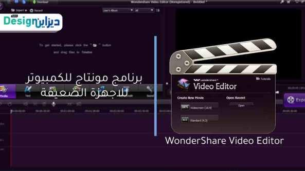 تحميل برنامج مونتاج الفيديو للكمبيوتر عربي مجانا WonderShare Video Editor