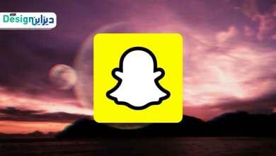 Photo of تحميل برنامج سناب شات 2020 Snapchat للاندرويد والآيفون برابط مباشر