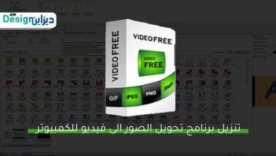 Photo of تنزيل برنامج تحويل الصور الى فيديو للكمبيوتر بدون نت Photo Video مجانًا