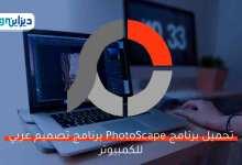 Photo of تحميل فوتو سكيب يدعم اللغة العربية للكمبيوتر 2021 PhotoScape احدث اصدار